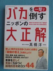 「バカ」を一撃で倒すニッポンの大正解 著者: 高橋洋一