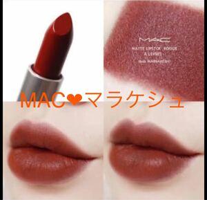 マラケシュ MARRAKESH 大人気カラー MAC リップ 口紅