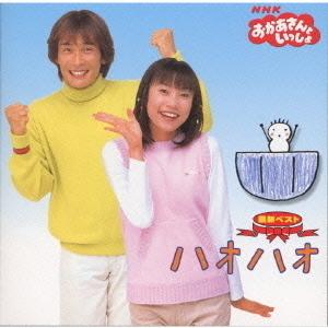 NHKおかあさんといっしょ ハオハオ 同梱送料120円商品
