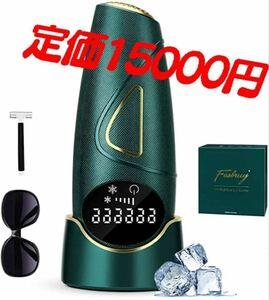 美顔器 レーザー冷却機能付き美顔器