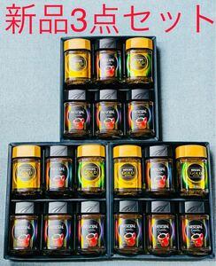 ネスレ(ネスカフェ)コーヒーギフトセット N30-XB 3点セット 新品 未開封