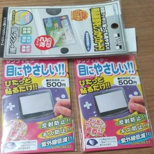 【未使用】ゲームボーイミクロ・アドバイス画面保護シート