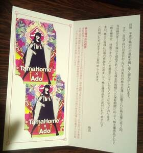 Ado 500円 クオカード 2枚セット 株主限定 新品未使用 台紙付き タマホーム 株主優待 1,000円分