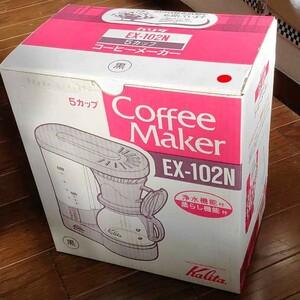 カリタ コーヒーメーカー EX-102N