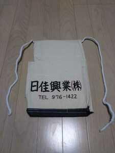 未使用 昭和レトロ 職人用ウエストバッグ ツールバッグ 職人匠仕様作業用 ウエストポーチ ウエストバッグひも付き レトロ ポケット3個