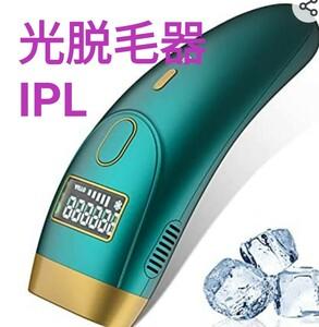 ●脱毛器 光脱毛器 冷感脱毛器 IPL