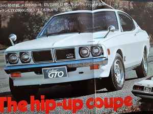 三菱 ギャラン GTO 2000 GSR ヒップアップクーペ 1970年代 当時物カタログ!☆ MITSUBISHI GALANT GTO A57C 絶版 旧車カタログ
