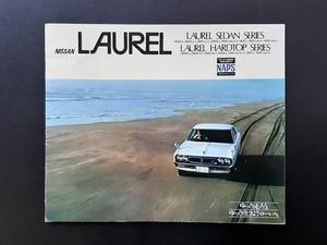 国産車 絶版 旧車カタログ 日産 ローレル C130 セダン ハードトップ 1970年代 当時物カタログ!☆ NISSAN LAUREL 1800GL 2000SGX 2800SGL