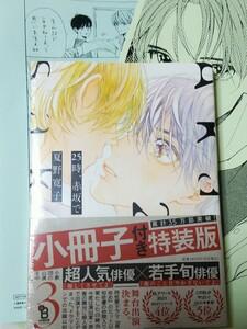 夏野寛子★「25時、赤坂で 3巻」 小冊子付き特装版★おまけペーパー付