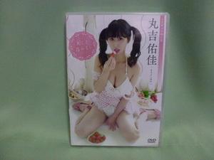 新品未開封DVD 丸ごと苺みるく/丸吉佑佳
