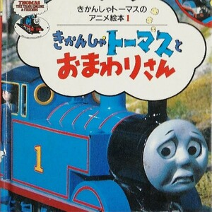 【アニメ絵本】きかんしゃト-マスとおまわりさん