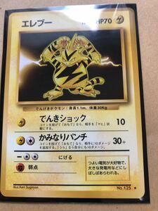 エレブー レア ポケモンカード 初期 1弾 旧裏面 未使用 美品 pokemon でんきショック 雷