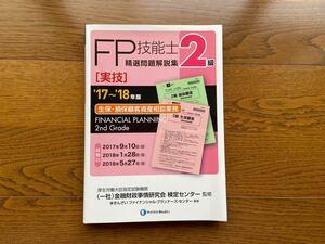 FP技能士精選問題解説集〈実技〉2級生保・損保顧客資産相談業務 '17~'18年版