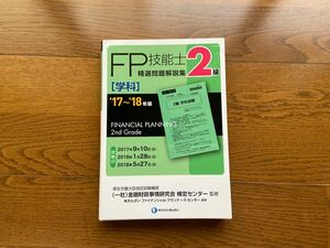 FP技能士精選問題解説集〈学科〉2級 '17~'18年版