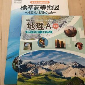 地理A 標準高等地図 社会資料集
