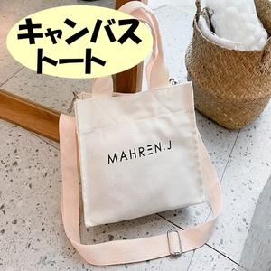 ♪2way ミニトートバッグ ホワイト ショルダーバッグ 手提げバッグ キャンバス地 かわいい 丈夫なバッグ 白