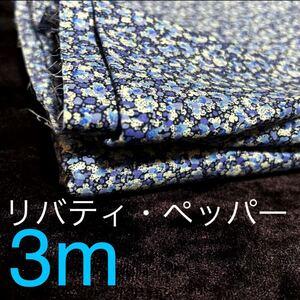 3M生地 Liberty pepper ブルー リバティ タナローン cotton100% 青系統