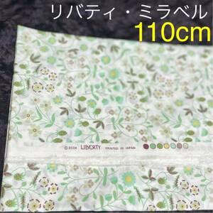 Liberty ミラベル/Mirabelle 110cm グリーン緑色 リバティ タナローン 国産生地 リバティプリント