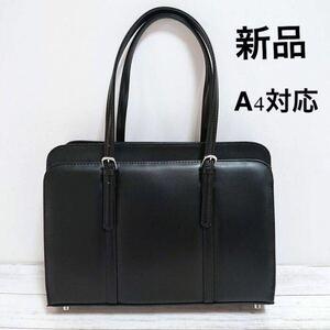 新品 A4対応☆3層構造☆しっかり材質感☆合皮 トートバッグ レディース 黒