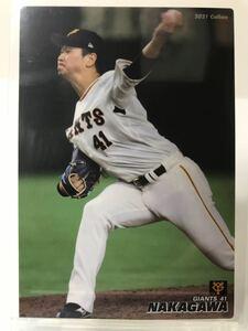 中川皓太 カルビー プロ野球チップス 2021 第2弾 ノーマルカード  読売ジャイアンツ 114