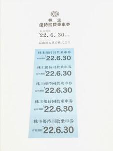 富山地方鉄道株式会社 富山地方鉄道 (富山地鉄) 株主優待回数乗車券 1セット 5枚綴り 有効期限22.6.30