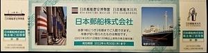 日本郵船歴史博物館・日本郵船氷川丸 招待券 2名分