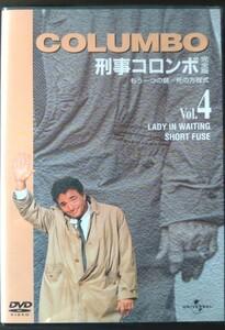 刑事コロンボ 「もう一つの鍵」「死の方程式」2話収録【DVD】