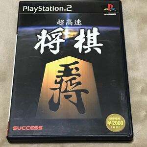 PS2ソフト 超高速将棋
