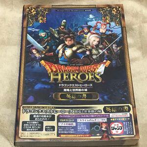 PS4 PS3攻略本 ドラゴンクエストヒーローズ闇竜と世界樹の城英雄の書 プレイステーション4/プレイステーション3両対応版