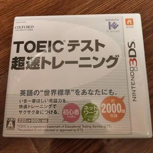 TOEIC テスト超速トレーニング 3DSソフト
