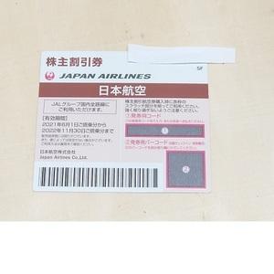 優待券 未使用 ANA株主優待券 JAPAN AIRLINES 1枚 (有効期限:2022年11月30日)【送料210円】
