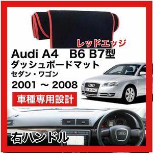 【新品】 数量限定大セール!国内最安値 Audi A4 B6 B7型 ダッシュボード マット カバー 2001年 ~ 2008年 右ハンドル レッドエッジ