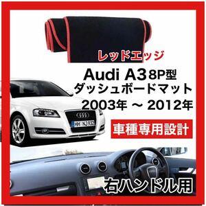 【新品】 数量限定大セール!国内最安値 Audi A3 8P型 ダッシュボード マット カバー 2003年 ~ 2012年 右ハンドル レッドエッジ