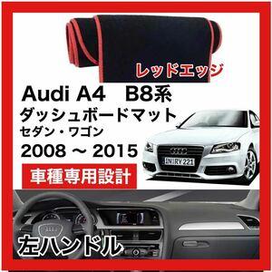 【新品】 数量限定大セール!国内最安値 Audi A4 B8型 ダッシュボード マット カバー 2008年 ~ 2015年 左ハンドル レッドエッジ