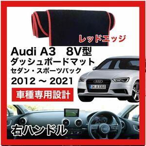 【新品】 数量限定大セール!国内最安値 Audi A3 8V型 ダッシュボード マット カバー 2012年 ~  右ハンドル レッドエッジ
