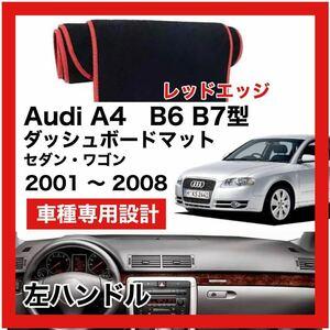 【新品】 数量限定大セール!国内最安値 Audi A4 B6 B7型 ダッシュボード マット カバー 2001年 ~ 2008年 左ハンドル レッドエッジ