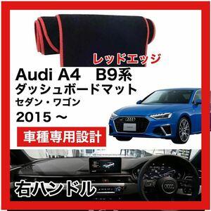 【新品】 数量限定大セール!国内最安値 Audi A4 B9型 ダッシュボード マット カバー 2015年 ~ 右ハンドル レッドエッジ
