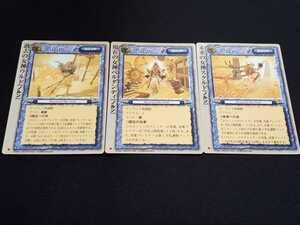 モンスターコレクション モンコレ TCG 魔法帝国の興亡 プロモ 非売品 過去の女神ウルド 現在の女神ベルダンディ 未来の女神スクルド 3枚