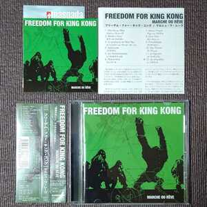 Freedom For King Kong - Marche Ou Reve 国内盤 帯付き フランス Mixture ミクスチャー 送料無料 即決 迅速発送