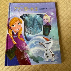 アナと雪の女王 こおりのしろへ/ビルスコーロン/ディズニーストーリーブックアーティスト/中井はるの