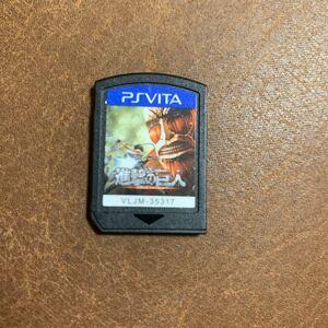 PS Vita 進撃の巨人 ソフト