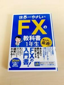 世界一やさしいFXの教科書1年生