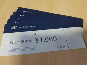 ヨンドシー 4℃ホールディングス 株主優待券 5000円分