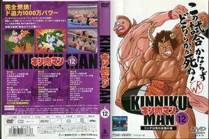 ■B8132 R落DVD「キン肉マン VOL.12 リングは男の友情の巻」ケース無し 声:神谷明 レンタル落ち