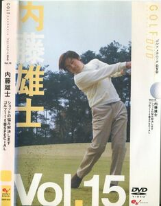 ■B7336 R落DVD「ゴルフメカニックDVD Vol.15 内藤雄士 ショットの悩み解決…」ケース無し レンタル落ち