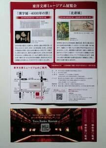 東洋文庫ミュージアム 無料御招待券2枚 1800円相当 有効期限2022年5月15日