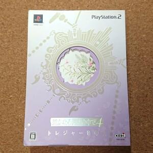 遥かなる時空の中で4 トレジャーBOX PS2ソフト