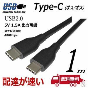 USB2.0 TypeC (オス)- (オス) ケーブル 1m 最大転送速度 480Mbps 最大出力 5V/1.5A UC480-10■