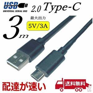 USB2.0ケーブル USB TypeC (オス)-USB A (オス) 3m 最大転送速度 480Mbps 最大出力 5V/3A 2AUC30■