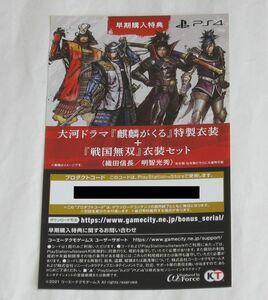 PS4◆戦国無双5 早期購入特典「大河ドラマ『麒麟がくる』特製衣装+『戦国無双』衣装セット」プロダクトコード